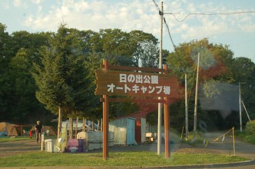 スーパーで食材を買ったあと、上富良野町にある日の出公園オートキャンプ場に移動した。<br /><br />日の出公園オートキャンプ場<br />[http://kamifurano-hokkaido.com/]