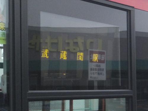 側面の表示も「武蔵関駅」だけの表示でした。