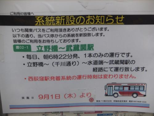時刻表の下には鷹02−1系統の案内がありました。<br />三鷹駅〜武蔵関駅間を結んでいる鷹02系統が今月9月より武蔵野営業所から青梅街道営業所に移管されました。<br />それに伴い、早朝1本だけ青梅街道営業所から千川通り経由の武蔵関駅行きが設定されました。<br />