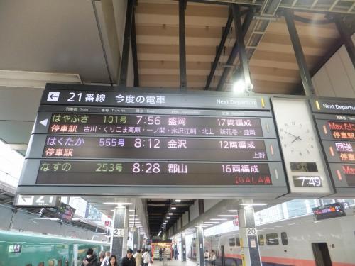 朝の東京駅。新幹線で移動します。最近は本当にえきねっと割引のトクだ値35が取れなくなりました。そんなわけでモバイルSuica特急券で乗車します。だったらと言うことではやぶさに乗車します。