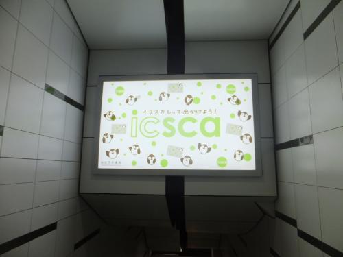 仙台の地下鉄でも電子マネーがスタート。ICSCAです。<br />もちろんSuicaも使えます。