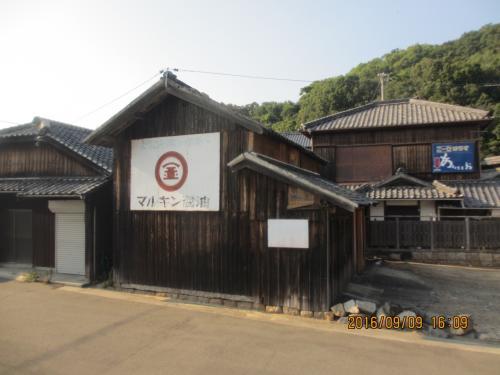 昔ながらの醤油屋さん。<br /><br />田浦地区にやって来た。