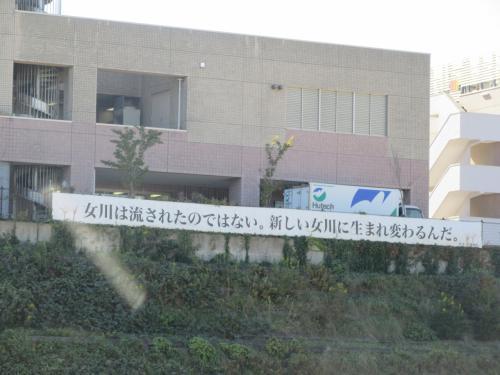 女川町地域医療センターのところにある、<br />横断幕がすごく心に響いた。<br />「女川は流されたのではない。新しい女川に生まれ変わるんだ」