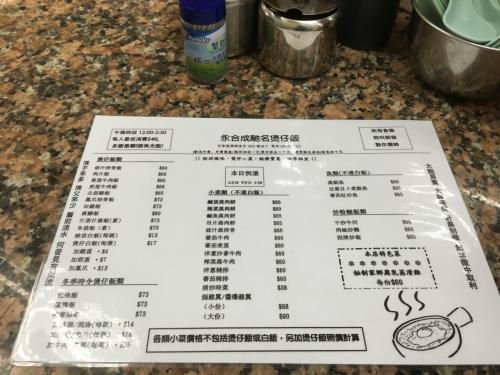 お目当てのお店「永合成」へ到着。<br />名物の「窩蛋免治牛肉煲仔飯」を注文!