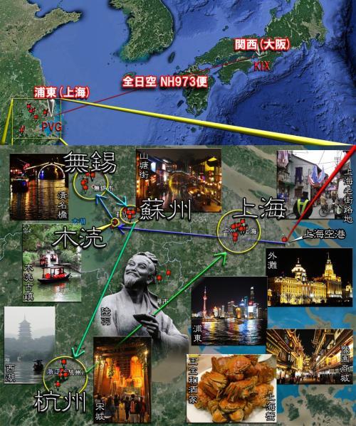ここから中国旅行記スタートです。<br />最初にダイジェスト動画を添えておきます。(1分43秒)<br />静止画動画ですが、これだけでミッションの雰囲気が伝わると思います。<br />旅行記は端折って、適当にご覧ください。<br />https://youtu.be/YqfkBCkWsEY<br />■■■■■1日目■■■■■<br />【関空へ】<br />関空までは地元和歌山から自家用車で行きます。<br />KIXカードのポイント利用で安く駐車できます。<br />http://www.kansai-airport.or.jp/kc/<br /><br />【VPN機能付きWi-Fi】<br />『第1ターミナルビル』4F『国際線出発フロア』グローバルWiFi受取カウンターにて予約しておいたモバイルWiFiを受取り出発です。<br />中国ではネットの規制が大きく『VPN機能付き』のWi-Fi必須です。<br />でないと普段使用しているLINEなども動きません。<br /><br />【江南】<br />『江南5都市』の『江南(こうなん)』とは『江』は中国の『長江(揚子江)』のことで、その『南』特に下流域の南岸地域を示します。<br />すなわち無錫(むしゃく)、蘇州(そしゅう)、上海(しゃんはい)、嘉興(かこう)、杭州(こうしゅう)などです。<br /><br />【5都市の位置】<br />今回、中国国内の移動は全て観光バスです。<br />空港から『蘇州』や『無錫』までは距離があります。<br />(青い矢印:約140km 2.5時間ぐらい)<br />『蘇州』と『無錫』は南北でお隣同士で互いに近い距離にあります。<br /><br />そして『杭州』は『蘇州』や『上海』の南西にあり<br />『蘇州』→『杭州』→『上海』の移動距離は、長くなります。<br />(緑の矢印:蘇州・杭州間 約160km 約3時間、杭州・上海間 約200km 約3時間)<br /><br />【移動ルート】<br />マップ(写真下)は大まかな移動ルートです。<br />■1日目:関空→上海浦東国際空港→『木涜(もくどく)古鎮』(写真は木涜の水郷)<br />→無錫(むしゃく)泊→夜フリーで『清名橋歴史街区』へ(写真は清名橋)<br /><br />■2日目:『無錫観光』→『蘇州(そしゅう)観光』蘇州泊<br />夜フリーは『山塘街』へ(写真は山塘街水郷)<br /><br />■3日目:杭州(こうしゅう)に移動して『杭州観光』杭州泊<br />夜は『宋城千古情ショー』オプショナルツアー利用(写真は西湖と宋城)<br />御機嫌なおじさんは茶芸店の庭にある茶聖『陸羽(りくう)』の像<br /><br />■4日目:上海(しゃんはい)に移動して『上海観光1日目』そして上海泊<br />夜フリーは、『豫園商城(よえんしょうじょう)』と外灘『(ワイタン・バンド)』へ<br /><br />■5日目:『上海観光2日目』→上海浦東国際空港→関空<br />ということで『木涜』『無錫』『蘇州』『杭州』『上海』の5都市周遊です。<br /><br />Baidu地図(PC-only)<br />大まかな5日間走行ルート<br />http://j.map.baidu.com/nFefj<br /><br />ーーーレンタルWiFi補足ーーー<br />サービス『グローバルWiFi』<br />プラン『中国 4G LTE 大容量 (VPN付)』<br />渡航日数5日<br />料金  通信料6,350円 受渡手数料 540円 『合計金額6,890円』です。<br />(1000円クーポン利用後の金額です。)<br />ちなみに上海浦東空港では、IDとパスワードを受け取れば無料でWiFiが利用できます。(パスポート要)