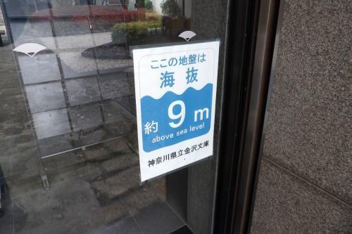 県立金沢文庫の海抜表示。この地区には関東学院大学と横浜市の共同の海抜表示も見られる。