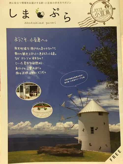 滞在中お世話になったフリーペーパー「しまぷら」<br />クーポンも付いていて小豆島観光に役立つ一冊でした。
