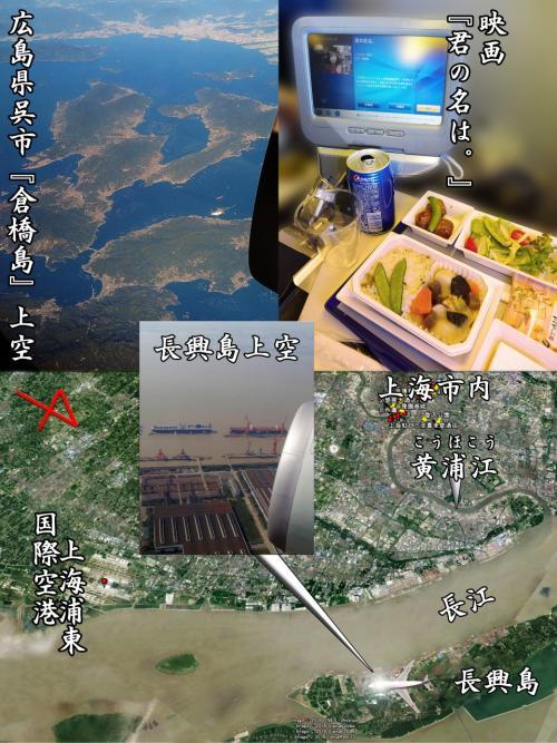 【機内】<br />NH973は09:30に関空を離陸して09:56広島県呉市上空です。<br />機内では、映画『君の名は。』が視聴可能でした。<br />Blu-ray発売後に購入してじっくり見ようと、今日まで機内では観ずに我慢していたのですが、ついに見てしまいました。(往復でコンプリートです。)<br />時計を1時間戻して現地時間に。<br />現地時間10:36分 NH973は『長江』上空を通過したかと思うと『上海浦東国際空港』に着陸です。<br /><br />【上海浦東国際空港へ】(シャンハイプードンこくさいくうこう)<br />関西空港発 09:30 NH973 上海着11:15<br />機内所要時間 : 2時間45分<br />時差:1時間遅れ<br />ほぼ定刻に着きました。<br />朝発は当日から観光もできるので得した気分です。<br /><br />Baidu地図(PC-only)<br />http://j.map.baidu.com/pBhuj<br /><br />