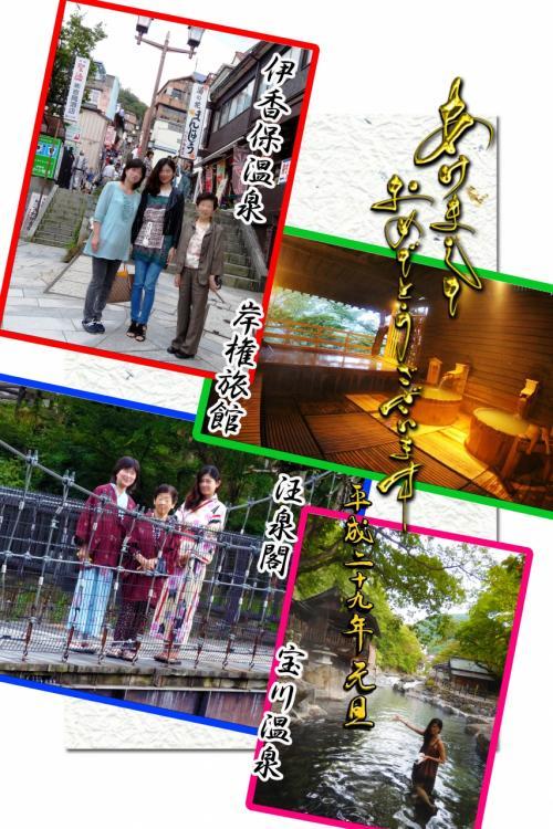 寒中お見舞い申し上げます<br /><br />写真は今年の年賀状です。<br />母の誕生祝いに10月に伊香保温泉と宝川温泉に行った写真です。<br />(私は撮影担当で写ってません。)<br />この旅行記は作成しておりません。<br />(また、後日作成したいと思います。)<br /><br />ご訪問いただきありがとうございます。<br />今年もよろしくお願いいたします。<br /><br />aoitomo
