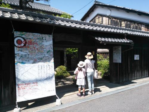 ボーダレス・アートミュージアムNO-MA<br /><br />昭和初期の町屋を改築した美術館です。