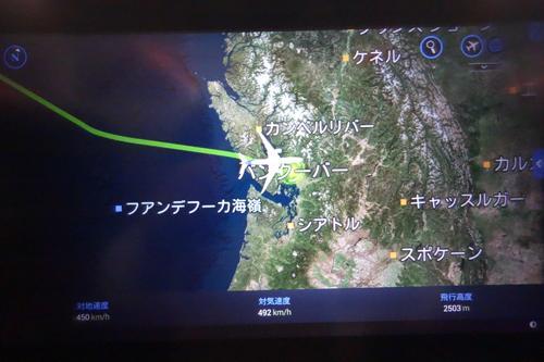 間もなくバンクーバー着陸です。それにしても時間通り飛ぶものだ、とつまらないところに感心をしてしまいます。<br />入国審査もすんなりと通過して、ツアー現地ガイドとの待ち合わせ場所へ。