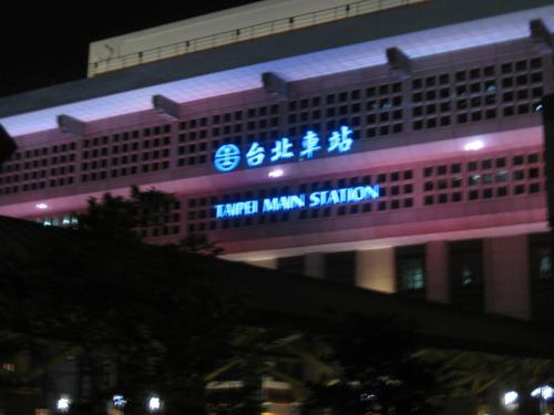 台北駅に到着。この後、MTRで民権西路駅まで行って、ホテルの最寄り駅の<br />中山國小駅まで行きました。