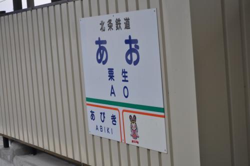 北条鉄道の駅名標です。