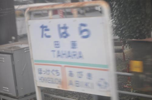 田原駅です。
