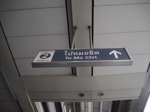 BTSの駅には到着しましたが、アバウトで大胆な我々はどっちの方向?と戸惑います。チャトゥチャック・ウィークエンド・マーケットはMo Chit方面でしょうか?