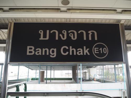 今度は、ジム・トンプソンのアウトレットへ向かいます。<br />BTSバーンチャーク(Bang Chak)駅でおります。<br />10時10分到着。