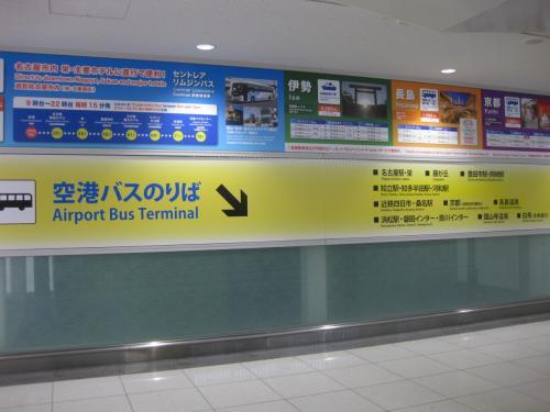 空港バス乗り場へ。<br />待ち時間が1時間弱あったのでターミナル見学へ。<br />