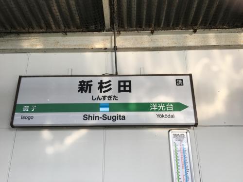 旅行記の始まりはJR根岸線新杉田駅から。<br />本家、杉田駅の名は京急に先を越されたようです(歩いて5分程)。<br /><br />