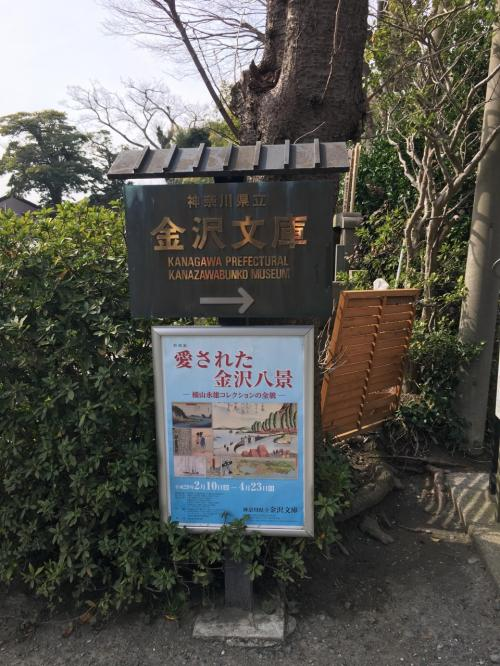 金沢文庫へは称名寺の敷地内から進めとの矢印。<br />「今、愛された金沢八景」と題した特別展が催されている様子。