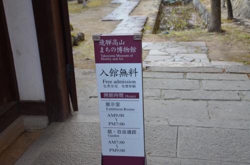 さんまち通りを進みますと「飛騨高山まちの博物館」が有ります。<br />*観光地には珍しく入館無料でした。
