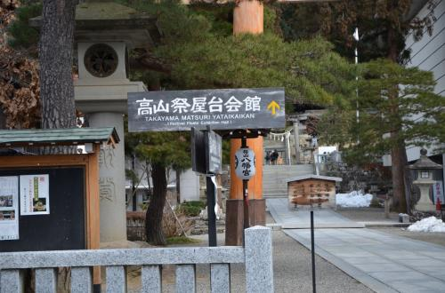 「高山祭屋台会館」の標識