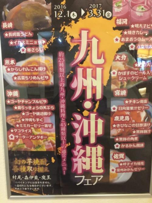 夕食は九州・沖縄フェアのバイキング<br />福岡 明太子ピザ、焼カレー、あまおうのムース、八女茶大福<br />大分 カボスのピール入りシュークリーム<br />宮崎 チキン南蛮、日向夏果汁ゼリー<br />鹿児島 きびなごの甘酢漬け、黒豚豚汁、黒豚角煮、かるかん饅頭<br />佐賀 呼子イカ焼売、温州みかんゼリー<br />長崎 長崎皿うどん、イカスミニョッキ、寒さらし<br />熊本 からしれんこん揚げ、高菜ちりめんピザ<br />沖縄 ゴウヤチャンプルピザ、島らっきょう天ぷら、ゴーヤ磯辺揚げ、<br />   沖縄もずく、ミミガ-ゼリー寄せ、タコライス、サーターアンダーギー<br /><br /><br /><br /><br />