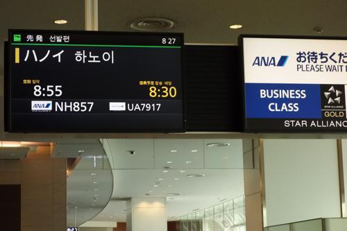 搭乗口です。機材はANAですがUAとのコードシェア便です。