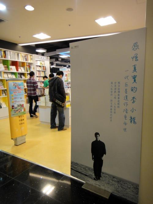 同じモールにある三聯書店では便乗出版されたリーさんものが大きく。