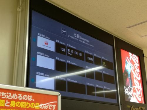 17日、<br />仕事を終え、<br />まずは三沢空港へ。
