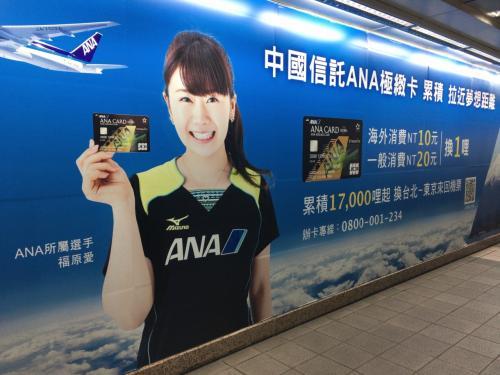 朝からお腹も満足!<br />次の目的地に向かうべくMRTの駅に向かいます。<br />ANAだけにこちらのキャラクターは最近結婚された福原愛ちゃん。<br />そして銀行は日本の三井住友銀行に対して中國信託銀行になってます。<br />ちなみに日本では100円もしくは200円で1マイルですが、こちらは30元もしくは40元で1マイルみたいです。<br />今なら新規入会で5000マイルプレゼントって少なっ!w