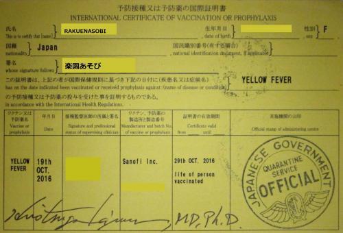 2016年10月19日(水)<br /><br />南アフリカ共和国への入国に際し、黄熱伝染リスク国からの全ての渡航者(1歳以上)に<br />黄熱病予防接種証明書の提示が求められます。<br />今回は往路でエチオピア航空を利用する為、予防接種を受けました。<br />(以前は有効期間が10年でしたが現在は永久ですので、<br />いつでも秘境に行けるわよ~ん♪)<br /><br />接種後5~10日間に、4人に1人程度の割合で、接種部位の発赤や腫れ、全身倦怠感、<br />発熱、頭痛、筋肉痛、背部痛、発疹等がみられることがあります。<br />これらの症状は通常5~10日中におさまります。<br />と書かれた用紙を頂戴し『具合が悪くならない自信しかないわ』と思っておりましたら<br />まんまとやられてしまいました。<br />我が家は2/2、つまり100%の確率でした^^;<br />滅多な事では風邪をひかない私でもおかしな事になってしまったので<br />生ワクチンって怖いわぁ。。。(軽微ですのでご安心を^^)<br /><br />東京検疫所がいっぱいで横浜検疫所へ回された方もいらっしゃったほど混んでいます。<br />今後、予防接種の際はご一考を。