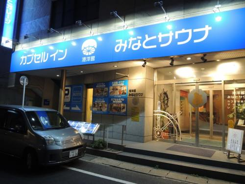 宿はここ「港洋館みなとサウナ」に2泊します。<br /><br />大浴場付き、室内着とかバスタオルも貸してくれる男性限定のカプセルホテルです。<br /><br />韓国のチムチルバンみたいな施設で、一泊3,560円。<br /><br />んー、やはり日本の宿は高い…