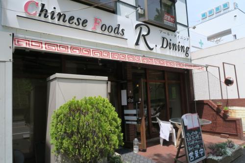 いろいろコンビニでお茶やらゼロコーラやらを買っていたら、11時に! お昼刻だね! なので、道中にあった中華料理店Rダイニングに入った。