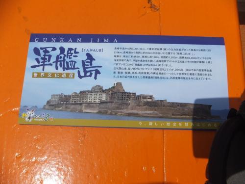 乗船手続きが始まり、乗船前に船員さんから軍艦島のパンフを頂きました。