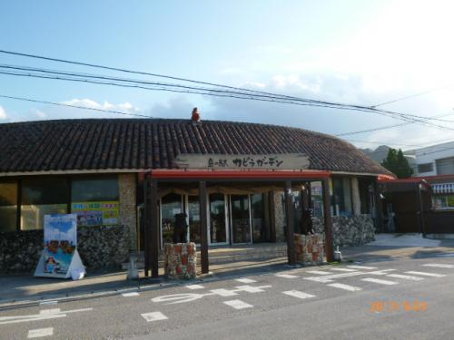 島の駅『カビラガーデン』という名の道の駅風土産物屋らしい。<br /><br />「エッ?午後五時で閉店?」これはすごい。石垣の港は八時~それより三時間早い?