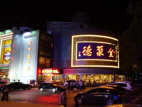 乗り継ぎ時間が7時間以上もあるので、一旦外に出て夕食。<br /><br />北京郊外の方庄というところにある全聚徳へ。