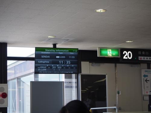 伊丹空港から仙台空港まで行きます。11時55分発です。