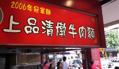 ショッピングも終えてホテルのチェックイン時間も近づいてきたので、ホテルのある雙連駅に来ました。<br />そこで牛肉麺なるものを食べてみたくて、ネットでも紹介されているこの店に来ました。
