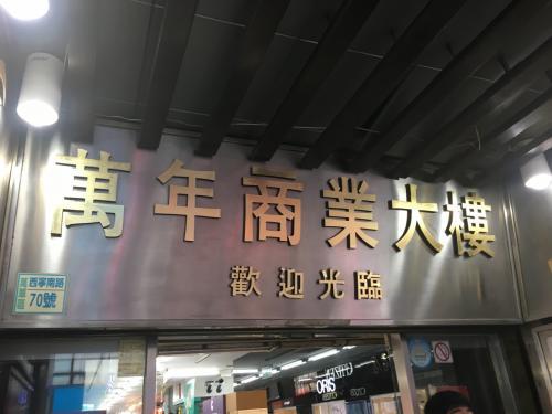 台湾ではコンバースの生産ラインが日本とは違うとの情報を入手したので、観光には目もくれず、まずはこのいかがわしいショッピングモールに来ました!