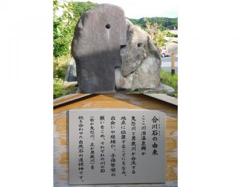 川治温泉は男鹿川と鬼怒川の合流地点だそうだ。<br />薬師の湯の前を流れているのは男鹿川。