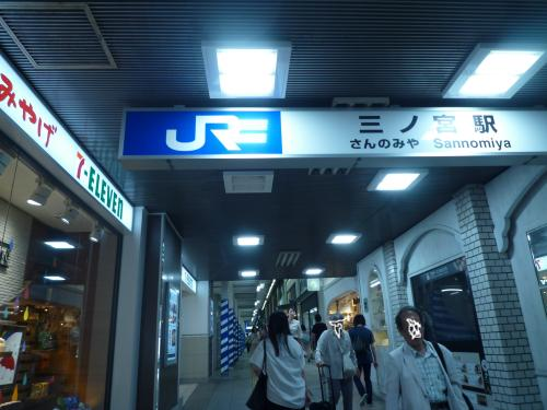 JR三宮駅改札で待ち合わせです。