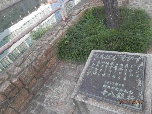 0646.えびす像。創立100周年の1977年。