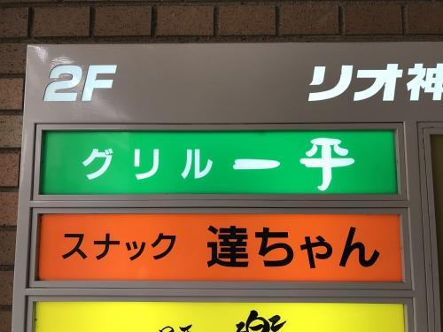 5/4<br />ケンミンSHOWを見て、久々に神戸のビフカツを食べたくなり、新開地の「グリル一平」へ。<br />