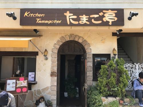 一乗寺から一気に淡路島へ。念願の「キッチンたまご亭」でランチです。