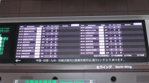 さて、羽田空港到着