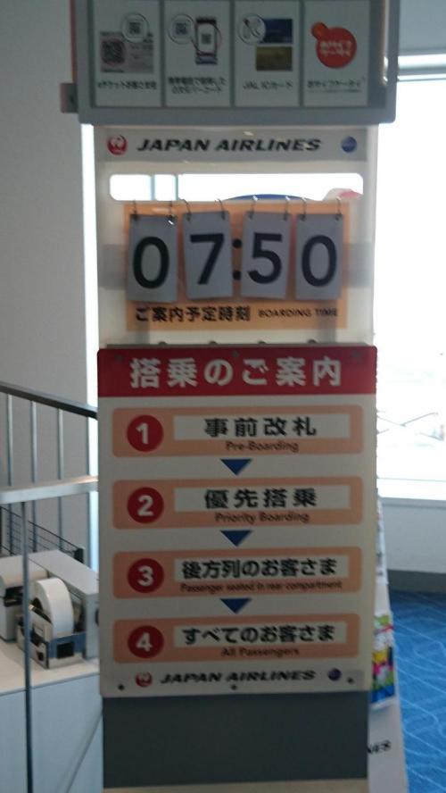 7:50搭乗開始予定