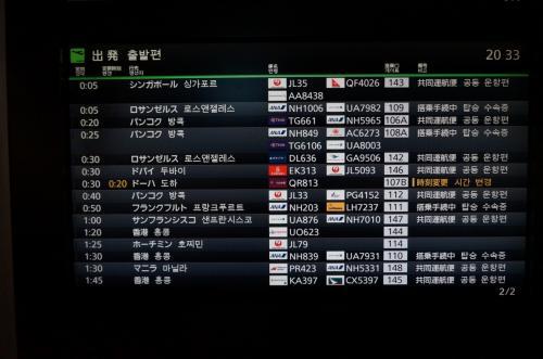 出発ボード。<br />搭乗便は全日空NH839香港行きで日付が変わって深夜1:30出発です。<br />今まではなかった便で香港の高いホテル代を節約するのに便利な深夜便です。