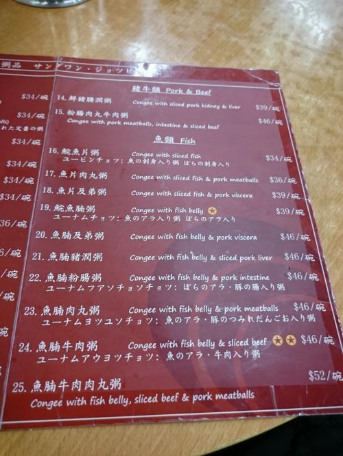メニューは漢字・英語・日本語表記有り。<br /><br />たくさんメニューがあり迷いました。