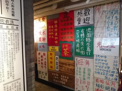 オールド香港を知らなくてもあちこち写真を撮りたくなる店内です。