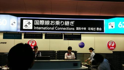 羽田からは、国内線に搭乗しますが、搭乗便が国際線乗継用の便のため、通常の国内線搭乗と違い、国際線乗継専用のカウンターでのチェックインが必要です。<br />このチェックインカウンターで、これから搭乗する国内線と、目的地までの国際線の搭乗手続きを、同時に行います。預け荷物は、目的地までスルー、乗継地では、受け取りません。